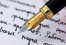 Fountain pen writing
